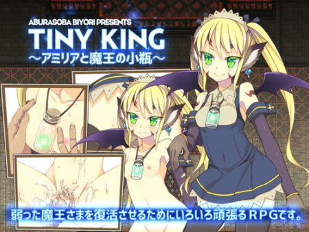 Abura soba biyori - TINY KING ~アミリアと魔王の小瓶~ / TINY KING ~Amelia and the Little Flask of the Demon King~
