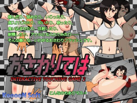 KooooN Soft - Tifa - Interactive Touching Game 2 - Completed
