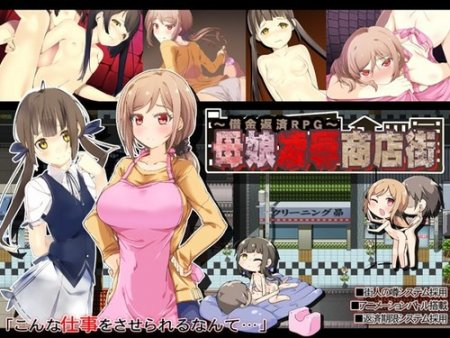 Showa Museum of Disgrace - Mother Daughter Rape Mall ~Debt Repayment RPG~ - Version 1.04