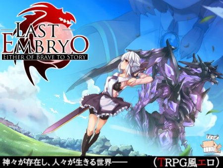 Kujirabo - Last Embryo -Either of Brave to Story-